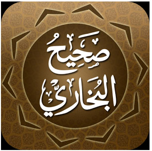 Sahih Bukhari Hadith Urdu   AlHuda ecampus & Distance Learning